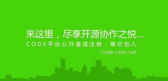 CODE公开邀请